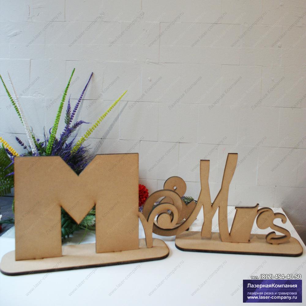 """Слова """"Mr&Mrs"""" на подставке из дерева"""