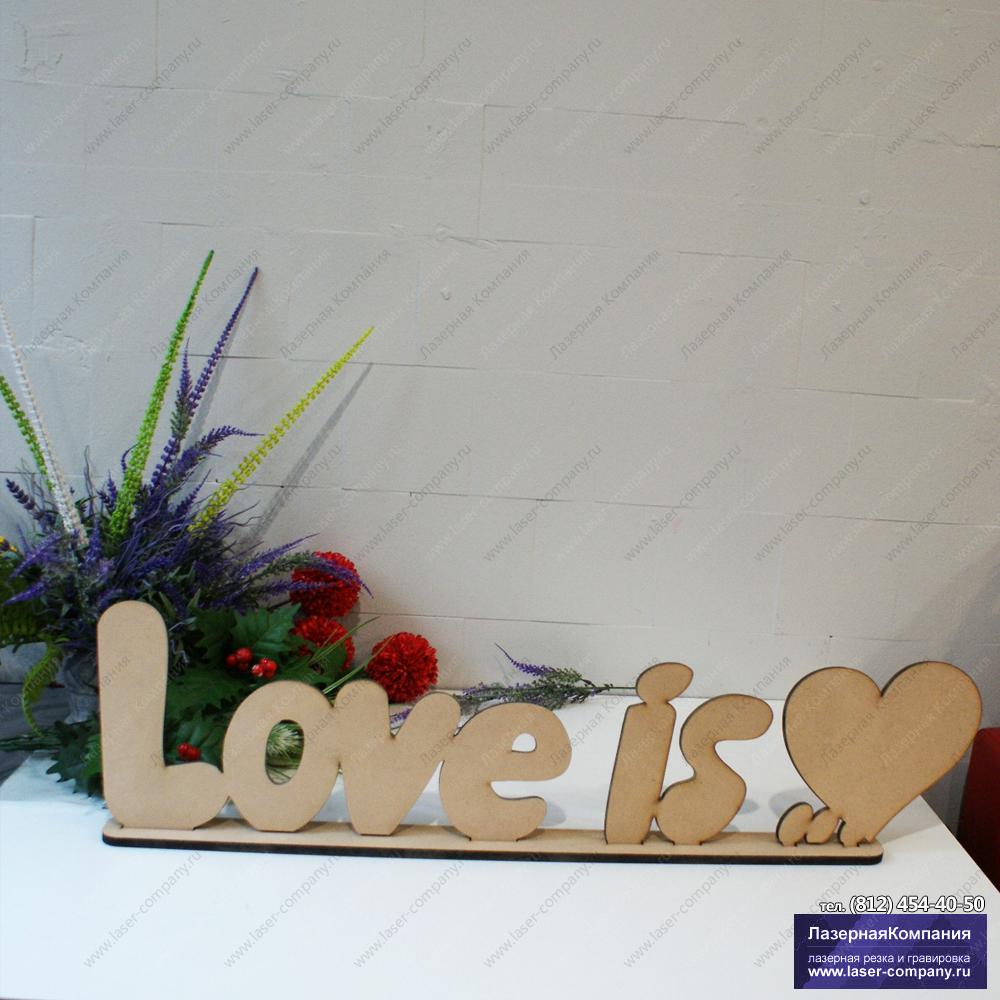 "Надпись ""Love is..."" из дерева на подставке"