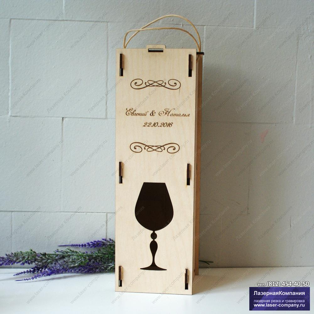 Коробка для вина #4