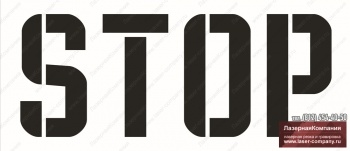 /internet-magazin/trafareti/1887-trafaret_spec._znak_stop.html