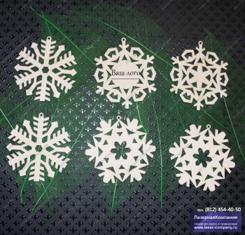 Подарочный набор снежинок с вашим текстом