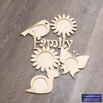 "Рамка ""Family забавная природа"""