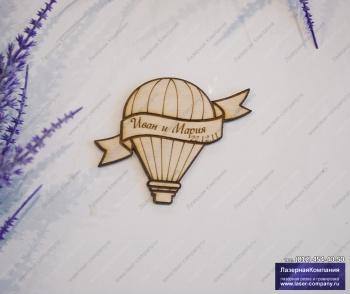 """Свадебный магнит """"Воздушный шар"""""""