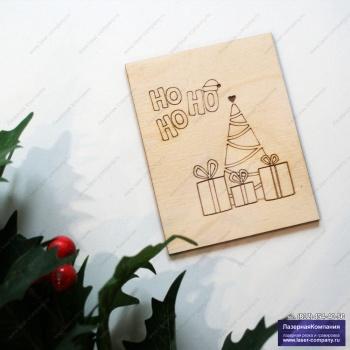 """Открытка """"Новогодняя елка"""""""