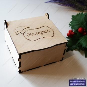Коробка под подарок именная