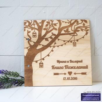 Обложка для свадебной книги Дерево с гирляндами
