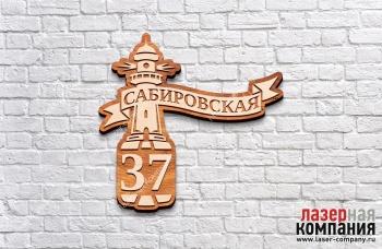 /internet-magazin/adresnie-tablichki-iz-dereva/56217-mayak.html