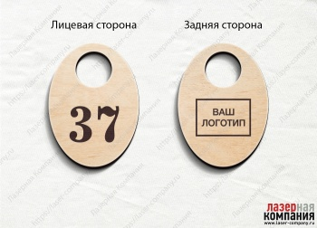 /internet-magazin/garderobnie-nomerki/56642-oval.html