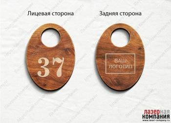 /internet-magazin/garderobnie-nomerki/56644-oval.html