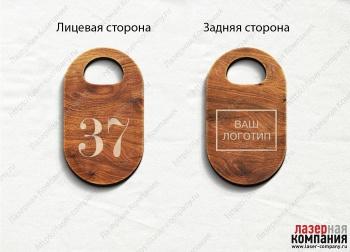 /internet-magazin/garderobnie-nomerki/56668-pryamougolnik-oval.html