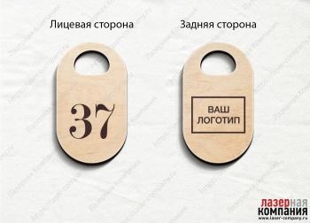 /internet-magazin/garderobnie-nomerki/56669-pryamougolnik-oval.html