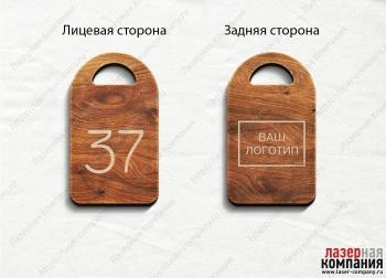 /internet-magazin/garderobnie-nomerki/56674-pryamougolnik_s_arkoy.html