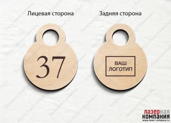 /internet-magazin/garderobnie-nomerki/56691-dvoynoy_krug.html