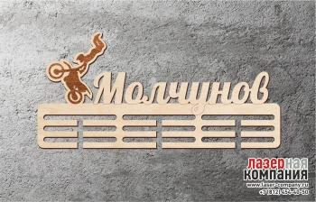 Медальница Мотоспорт