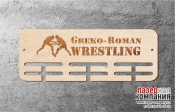 Медальница Греко-Римская Борьба