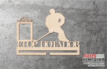 Медальница Хоккей №3