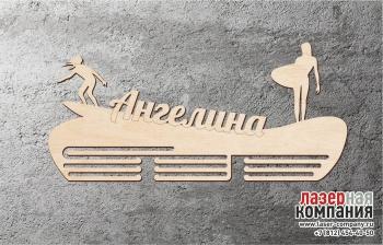 Медальница Серфинг №1