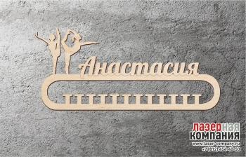 Медальница Художественная Гимнастика №5