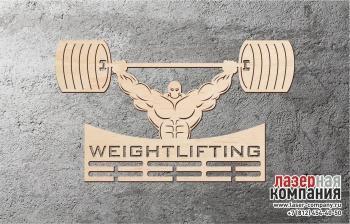 Медальница Weightlifting