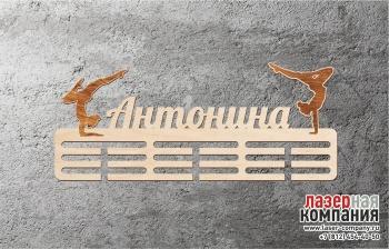 Медальница Художественная Гимнастика №7