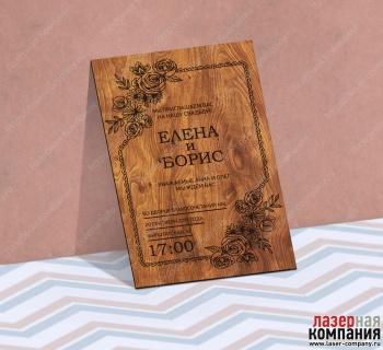 /internet-magazin/svadebnie-priglasheniya-iz-dereva/60899-dekorativnaya_ramka.html