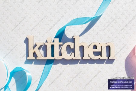 "Слово ""Kitchen стандарт"" из дерева"