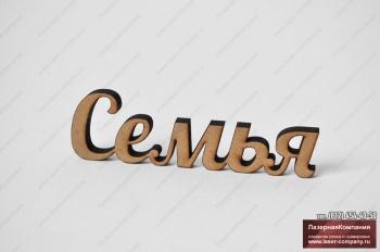 /internet-magazin/slova-i-bukvi-dly-fotosessii/674-slovo_semya_populyarnoe_iz_dereva.html