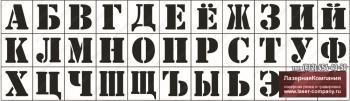 /internet-magazin/trafareti/1840-komplekt_trafaretov_bukv_shrift_2.html