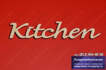 /internet-magazin/slova-i-bukvi-dly-fotosessii/8724-slovo_kitchen_iz_dereva.html