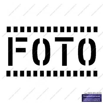 /internet-magazin/trafareti/12274-trafaret_spec._znak_berech_ot_izlucheniya.html