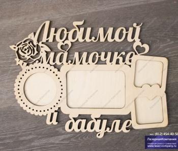 /internet-magazin/ramki-dlya-fotografiy/22934-ramka_lyubimoy_mamochke_i_babule.html