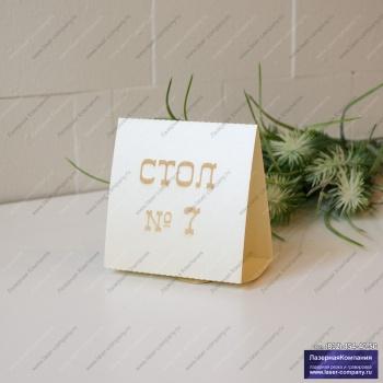 /internet-magazin/numeraciya-stolov/13844-nabor_nomerkov_na_stol_iz_bumagi_obemniy.html