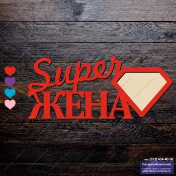 /internet-magazin/ramki-dlya-fotografiy/25434-ramka_super_zhena.html