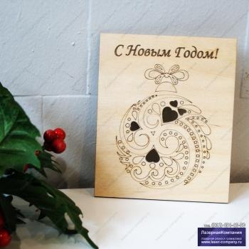 /internet-magazin/novogodnii-dekor/31929-otkritka_elochniy_sharik.html