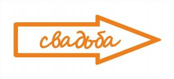 /internet-magazin/tablichki-i-ukazateli/26290-ukazatel-strelka_3_svadba.html