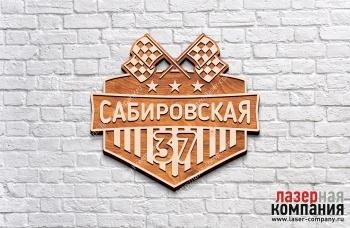 /internet-magazin/adresnie-tablichki-iz-dereva/56201-avtogonki.html