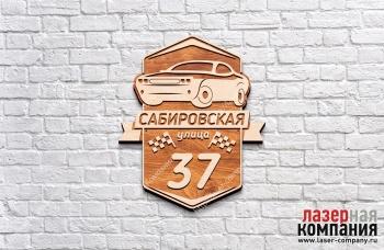 /internet-magazin/adresnie-tablichki-iz-dereva/56204-sportivniy_avtomobil.html
