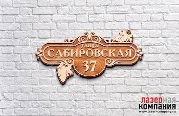 /internet-magazin/adresnie-tablichki-iz-dereva/56207-iziskanniy_vinograd.html