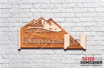 /internet-magazin/adresnie-tablichki-iz-dereva/56210-gorniy_peyzazh.html