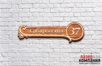 /internet-magazin/adresnie-tablichki-iz-dereva/56214-uzornaya_klassika.html