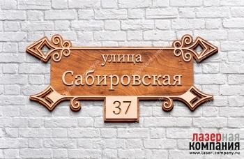 /internet-magazin/adresnie-tablichki-iz-dereva/56215-simmetrichnaya_klassika.html