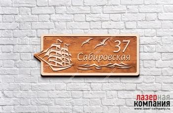 /internet-magazin/adresnie-tablichki-iz-dereva/56216-parusniy_korabl.html