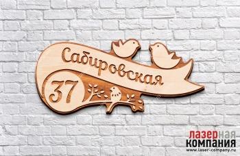 /internet-magazin/adresnie-tablichki-iz-dereva/56219-vesennie_ptici.html