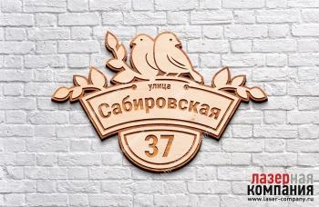 /internet-magazin/adresnie-tablichki-iz-dereva/56220-cheta_sinic.html