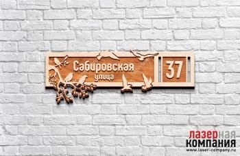 /internet-magazin/adresnie-tablichki-iz-dereva/56221-staya_ptic.html