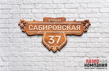 /internet-magazin/adresnie-tablichki-iz-dereva/56224-tyulpan.html