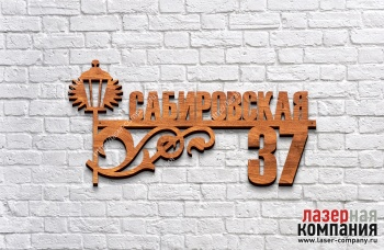 /internet-magazin/adresnie-tablichki-iz-dereva/56225-nochnoy_fonar.html