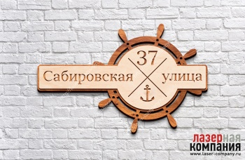/internet-magazin/adresnie-tablichki-iz-dereva/56229-shturval_kapitana.html