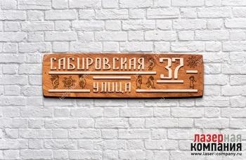 /internet-magazin/adresnie-tablichki-iz-dereva/56232-solnechnie_plyaski.html