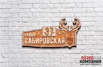 /internet-magazin/adresnie-tablichki-iz-dereva/56233-.html